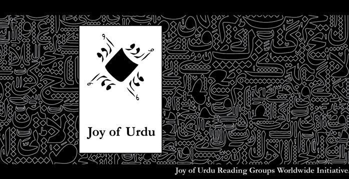 joy of urdu