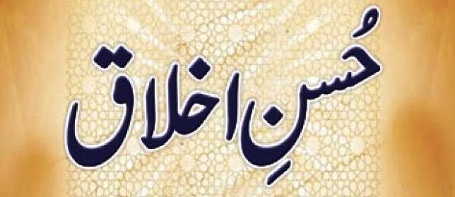 Copy of Husn-e-Ikhlaq