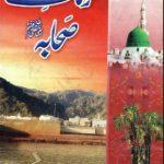 Karamat-e-Sahabha