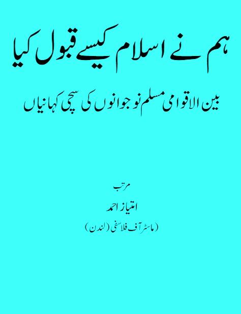 Hum Ney Islam Kasey Qabool Keya