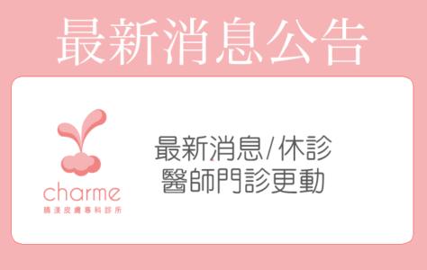 晴渼皮膚專科診所 | 內湖醫美 - 醫美皮膚專科診所