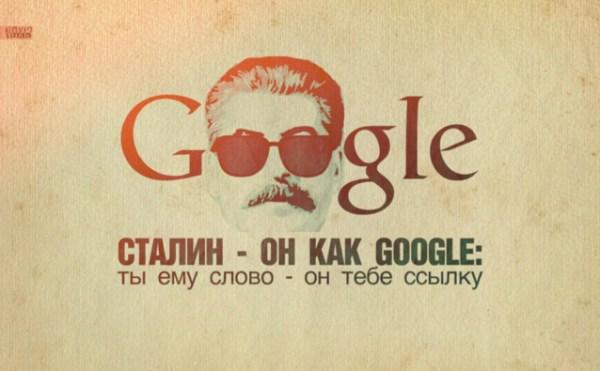 Сталину пририсовали усы из «Твиттера» (Фото) - Хартия'97 ...