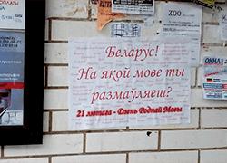 За плакаты да Дня роднай мовы - па 9 мільёнаў штрафу
