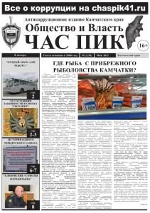 «Общество и власть. Час Пик» №1(58), май 2013 года