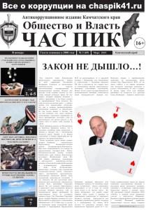 «Общество и власть. Час Пик» №3(69), март 2015 года