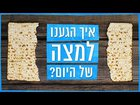 Kan Sakranim | How did we get to the thin, squared and perforated matzah we know today?