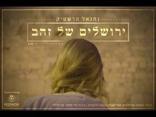 יום ירושלים שמח