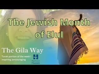 The Jewish Month Of Elul | The Gila Way