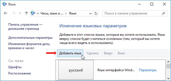 Как добавить новый язык на языковую панель Windows 10