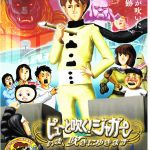 PYU-TO-FUKU-Version-2-Japan-Movie-Poster-Chirashi-C399-160674575675