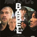 Babel-Japan-Movie-Poster-Chirashi-Import-Brad-Pitt-370334183737