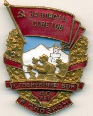 Чеченские хроники. 1918 г. Стодневные бои в Грозном.