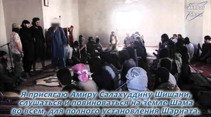 Video: Syrians Swear Oath to Jaish al-Muhajireen wal-Ansar