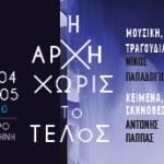 «Η ΑΡΧΗ ΧΩΡΙΣ ΤΟ ΤΕΛΟΣ» για 2 μόνο παραστάσεις στο θέατρο Αλκμήνη.