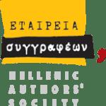 Το νέο Διοικητικό Συμβούλιο της Εταιρείας Συγγραφέων!