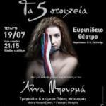 «Τα 5 Στοιχεία» – Mια μουσικοθεματική παράσταση  με την Άννα Μπουρμά – Φεστιβάλ Ρεματιάς – Τετάρτη 19 Ιουλίου