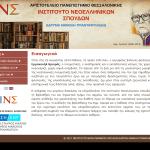 «Ιστότοπος Εμμανουήλ Κριαρά» από το Ινστιτούτο Νεοελληνικών Σπουδών,  με δωρεά του Ιδρύματος Σταύρος Νιάρχος.