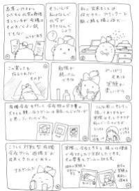 yukioh_making_2.jpg