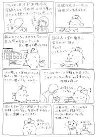 yukioh_making_3.jpg