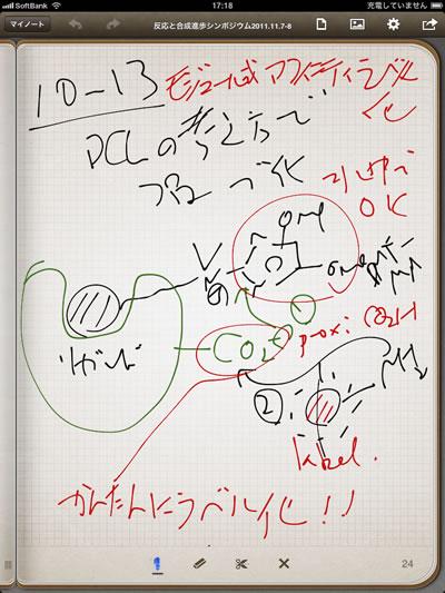 ipad_conference_2.jpg
