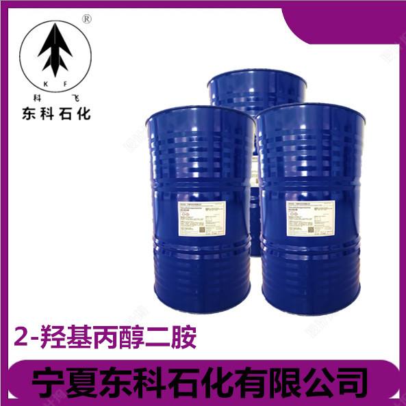 廠家直銷丙醇二胺專業生產純度高價格 廠家:寧夏東科石化有限公司
