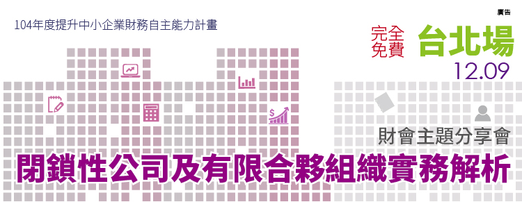 惠譽會計師事務所鄭惠方會計師應青創總會之邀,講授「閉鎖性公司及有限合夥組織實務解析」