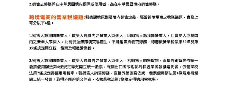惠譽會計師事務所鄭惠方會計師發表「經營跨境電商不可不知的營業稅議題」一文,刊登於青創會訊季刊