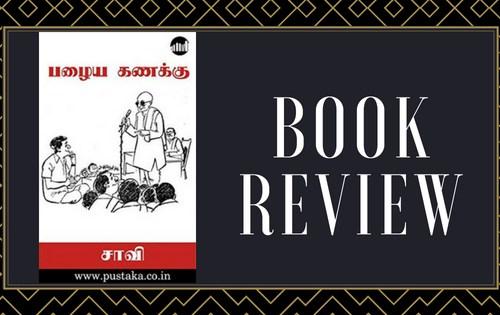 Pazhaya Kanakku (பழைய கணக்கு) – Book Review