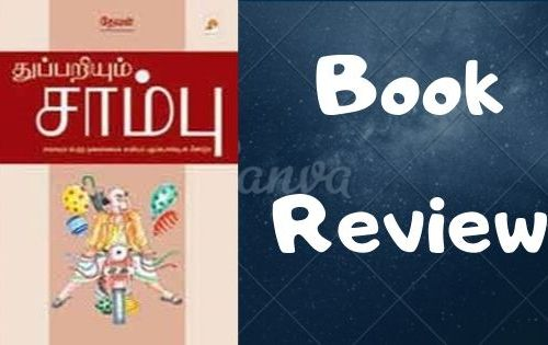 Thuppariyum Saambu (Tamil) – Book Review