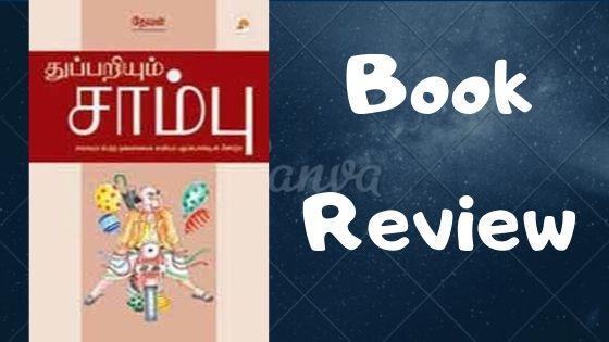 Thuppariyum Saambu (Tamil) – Book Review