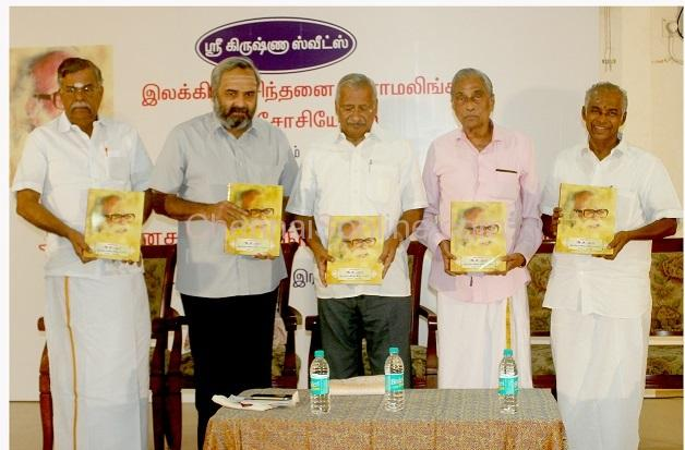 Mr.L.Ganesan, M.P., Mr.M.Murali, Managing Director, Sri Krishna Sweets, Judge, S.Jagadeesan, Retd. Judge Pon Baskar, and Thiru.T.S.Thiagarajan.