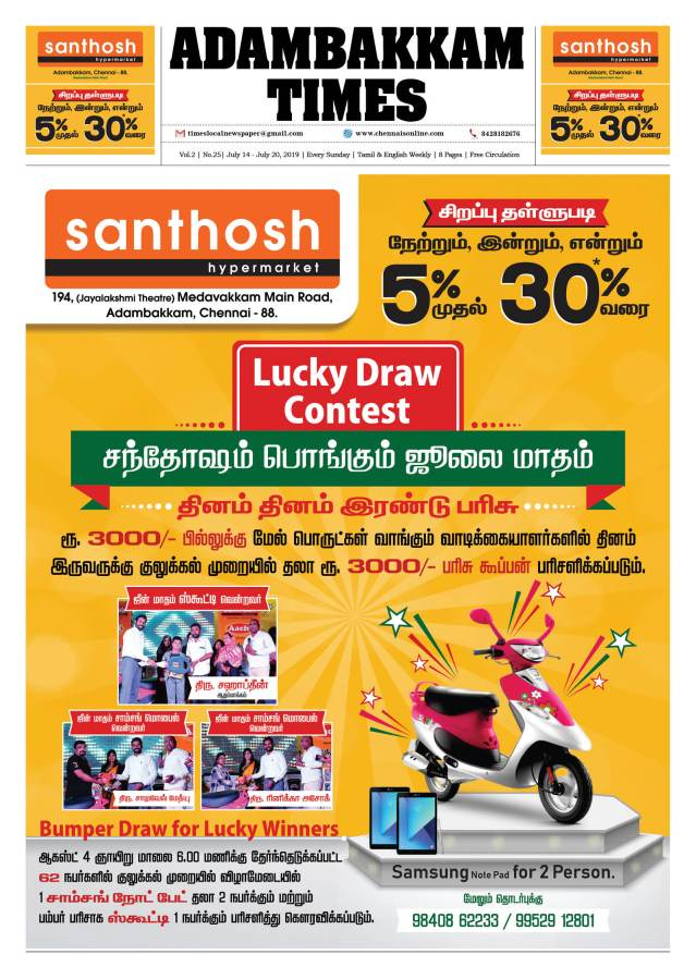 Adambakkam_Times_Section1_1_14_07_19