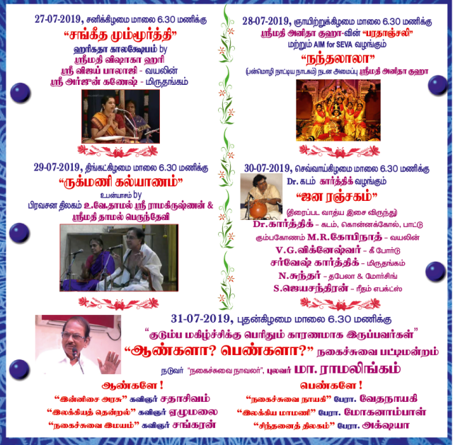 GOLDEN JUBILEE CELEBRATIONS OF CHROMEPET CULTURAL ACADEMY