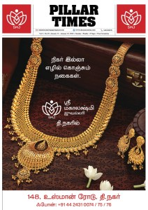 Pillar_Times-J1-12-01-2020