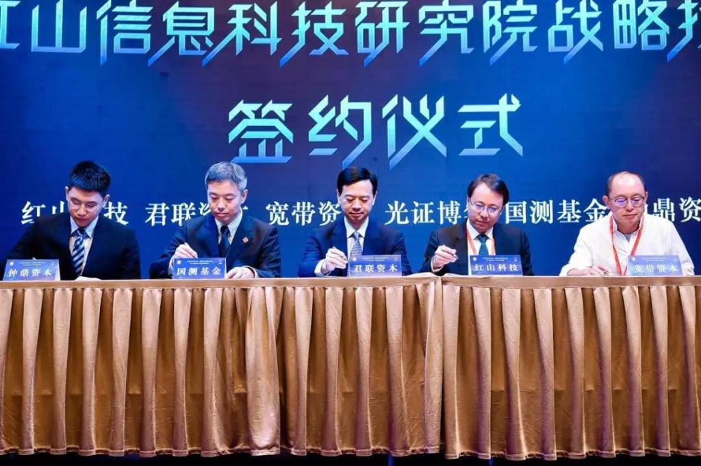 晨山资本战略投资红山科技,助力北京5G产业发展