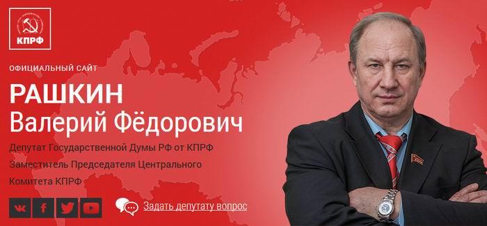 Фракция КПРФ потребует проверить факты из расследования ФБК по Медведеву