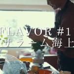 FOODIES TV, FLAVOR #11 サラーム海上 4月もリピート放送中!
