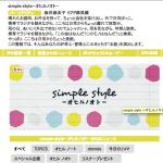 JFN FM SIMPLE STYLE-オヒルノオト- 第四回選曲リスト