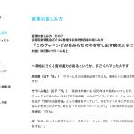 対談:岸田繁×サラーム海上@京都音楽博覧会2014