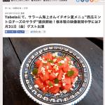 Uplink Tabelaでもヤズ・サラタスが夏季限定メニュー化!