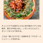 auスマートパス「旅のスパイス」第三回中東の茄子料理