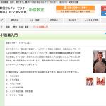 朝日カルチャーセンター新宿校 ワールド音楽入門講座 2015年後期受講生募集中です!