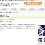 7.2 Sat. 久保田麻琴 世界のリズム講座@朝日カルチャーセンター新宿校