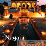 "Zine ""SouQ vol.3″ インド・ナゴールの音楽祭特集号販売開始!遅くなり申し訳ありませんでした!"