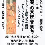 2.18 Sat. 聖者の宮廷音楽考スーフィー楽師たちの導路@和光大学