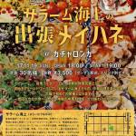 20171119 Sun.カカト飯店 presents出張メイハネ@大阪カチャロンカ