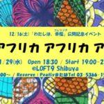 20171129Wed.『わたしは、幸福(フェリシテ)』公開記念@LOFT9 Shibuya