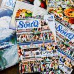 SouQ2018年度定期購読のお願い