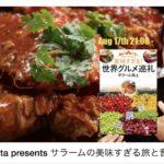 20200817Mon.Makoto Kubota psts.サラームの美味すぎる旅と音楽の話