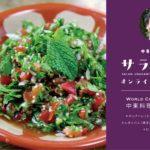 20201031Sat.オンラインサロン中東料理教室2